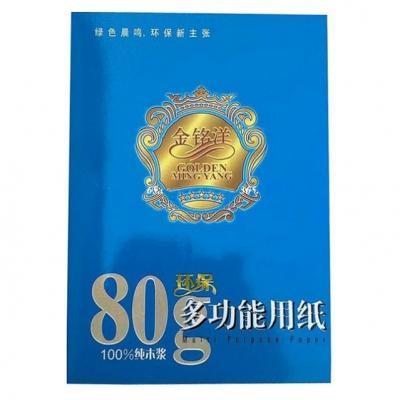 金铭洋( 70g/80g)复印纸